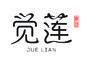 Jue Lian Pte Ltd